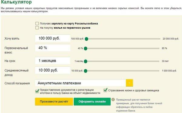 Сбербанк онлайн ипотека кредитный калькулятор вторичное жилье самара