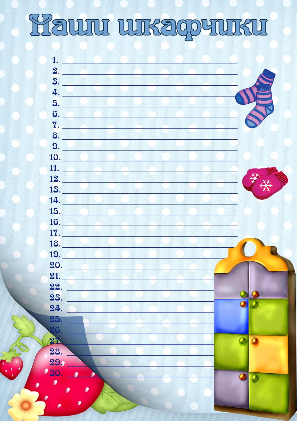 списки на шкафчики полотенца картинки предложения