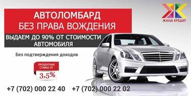 кредит на авто в новосибирске