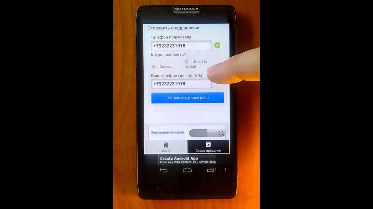 Отправить мобильный телефон поздравление