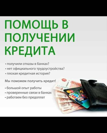 помощь в получении ипотеки с плохой кредитной историей красноярск займ другой организации проводка