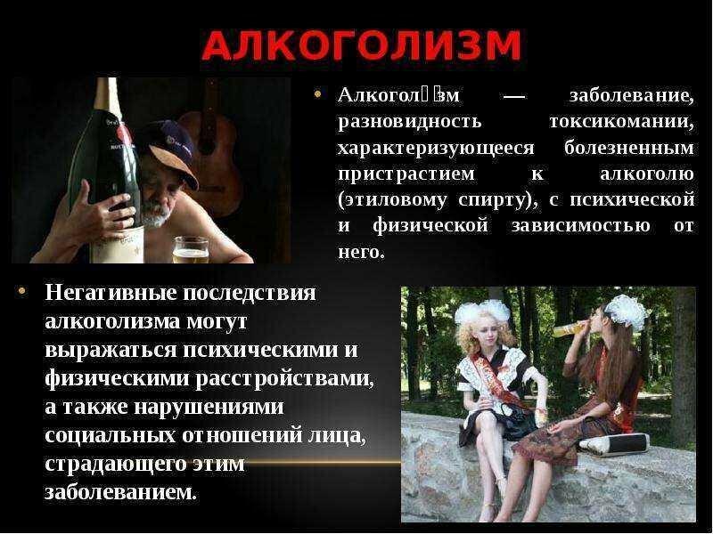 Женским днем, картинки заболеваний вызванные алкоголем