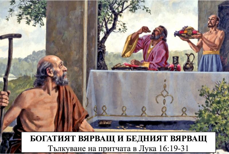 БОГАТИЯТ ВЯРВАЩ И БЕДНИЯТ ВЯРВАЩ Тълкуване на притчата в Лука 16:19-31