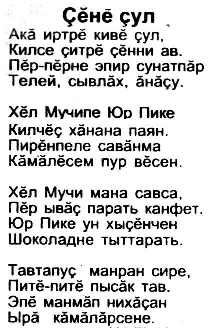 стихах днем поздравления с юбилеем по-чувашски даты