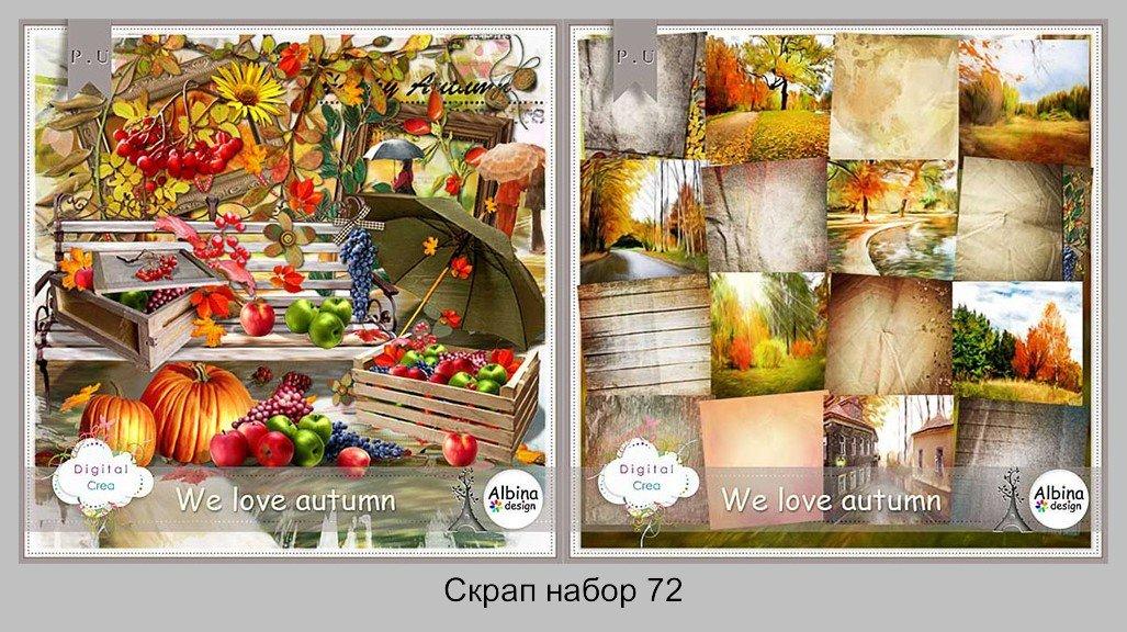 Скрап набор: We love autumn / Мы любим осень
