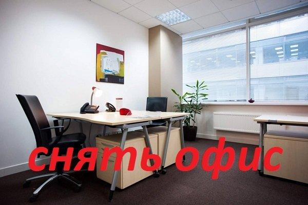 Аренда офиса под регистрацию ооо декларация 3 ндфл 2019 новая форма скачать