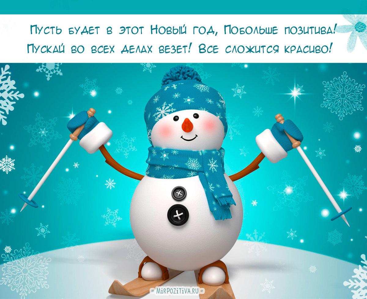 Веселые и короткие поздравления с новым годом