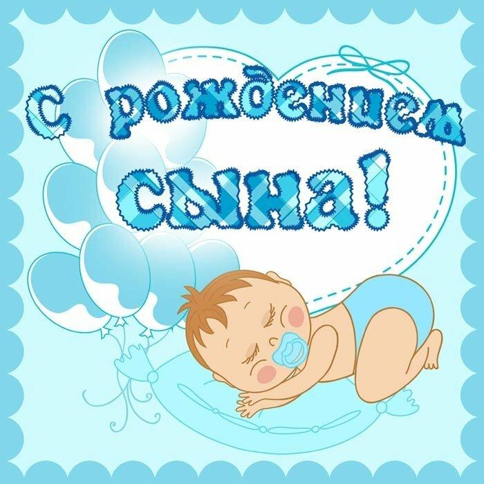 С рождением сына поздравления картинки для мамы и папы, поздравление