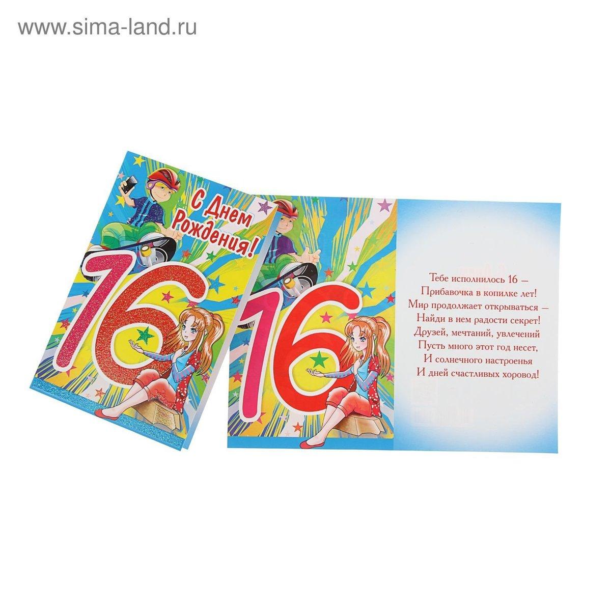 Поздравления с днем рождения 16 лет мальчику открытка
