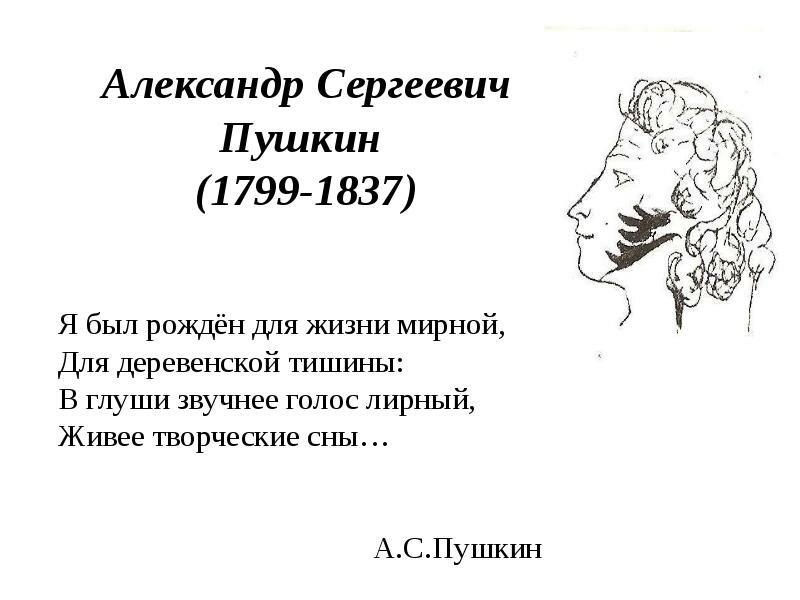 рисуем картинки пушкин стихи о любви женщине было