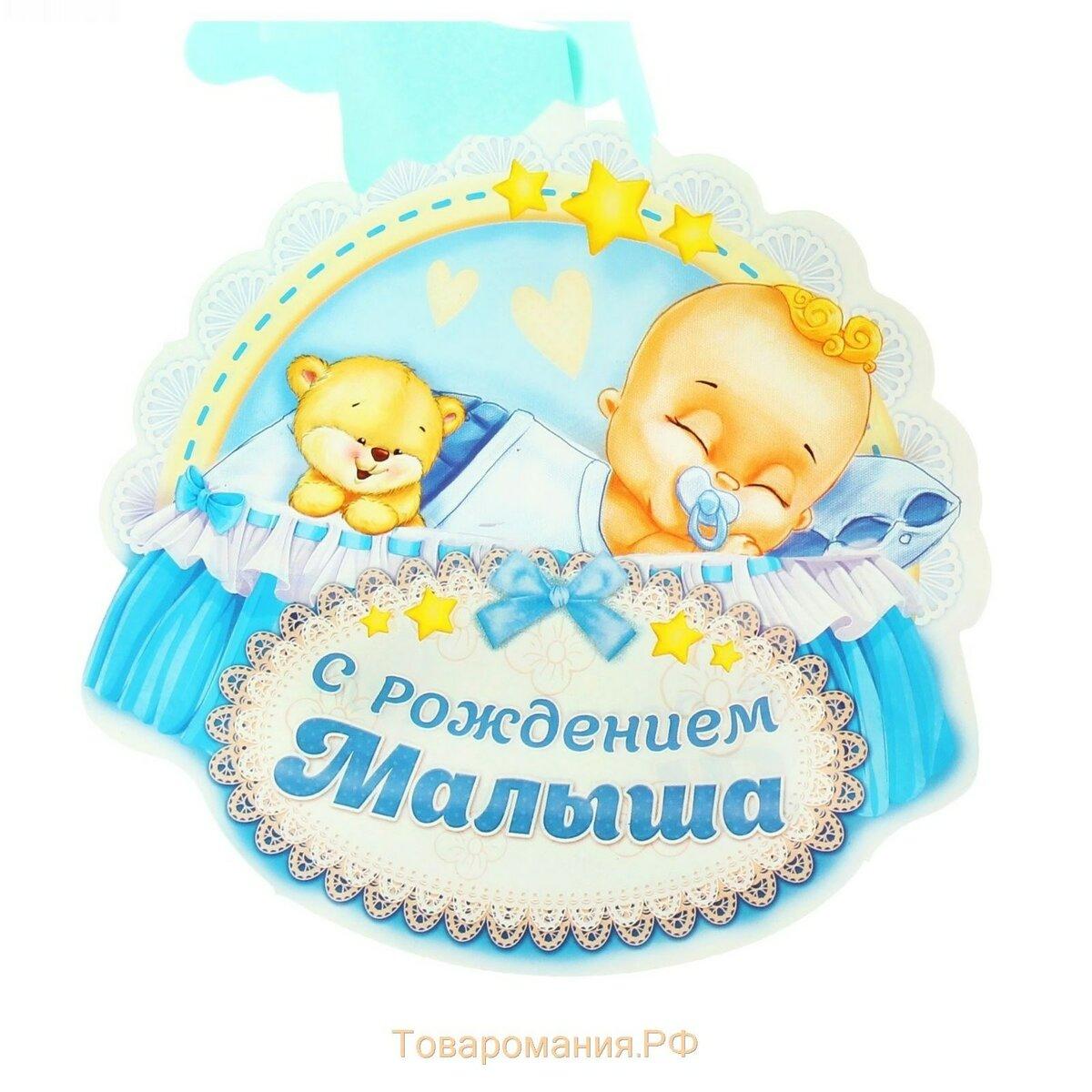 Малыш родился открытка, днем рождения нургуль