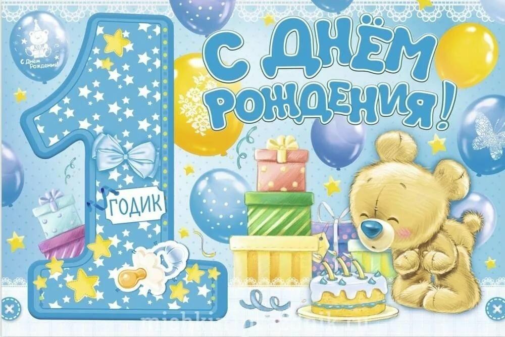 Поздравления с днем рожденья для маленьких на 1 год
