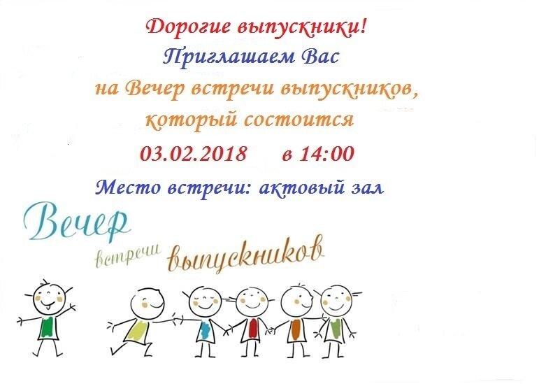 Картинки, открытка приглашение на вечер встречи выпускников шаблон