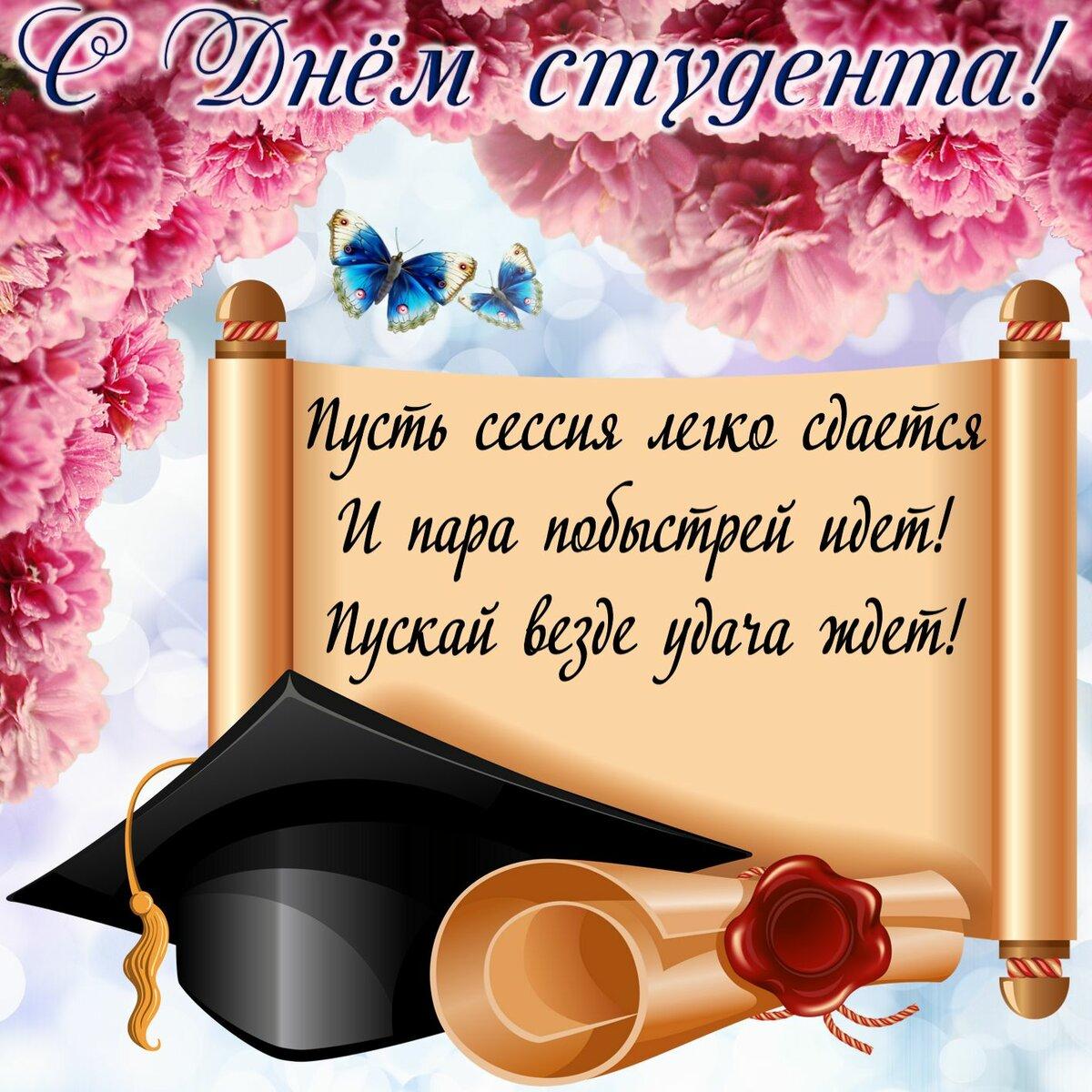 СМС поздравления с Днем студента