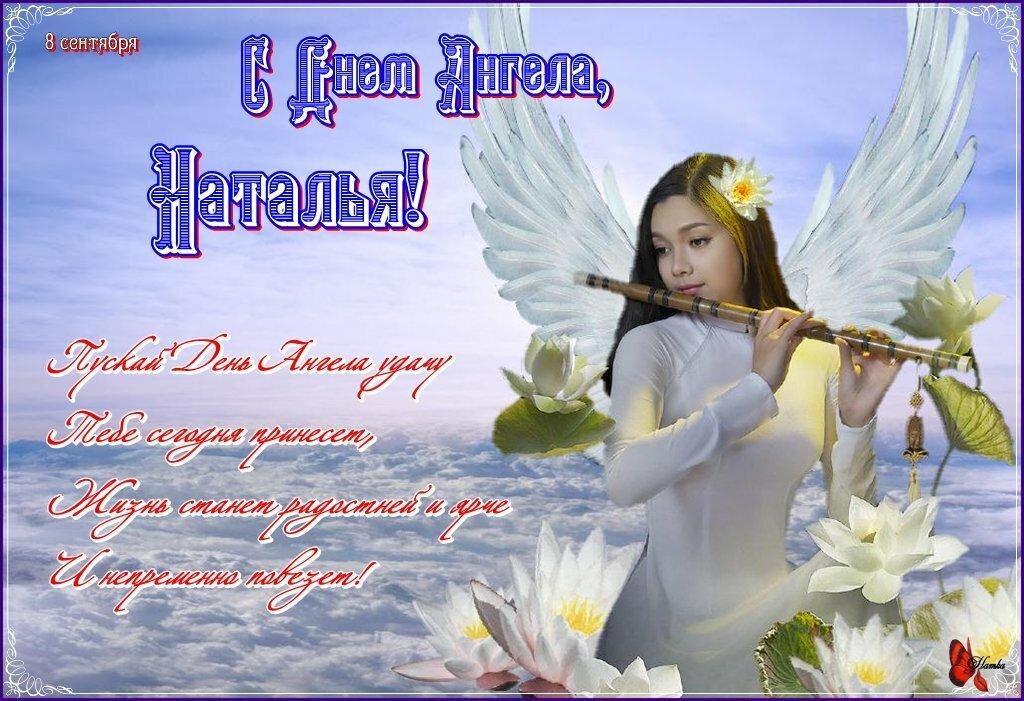 Поздравления с днем ангела наталья открытки