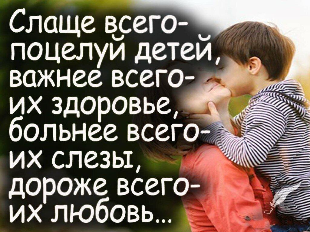 Картинки про любовь к детям со смыслом