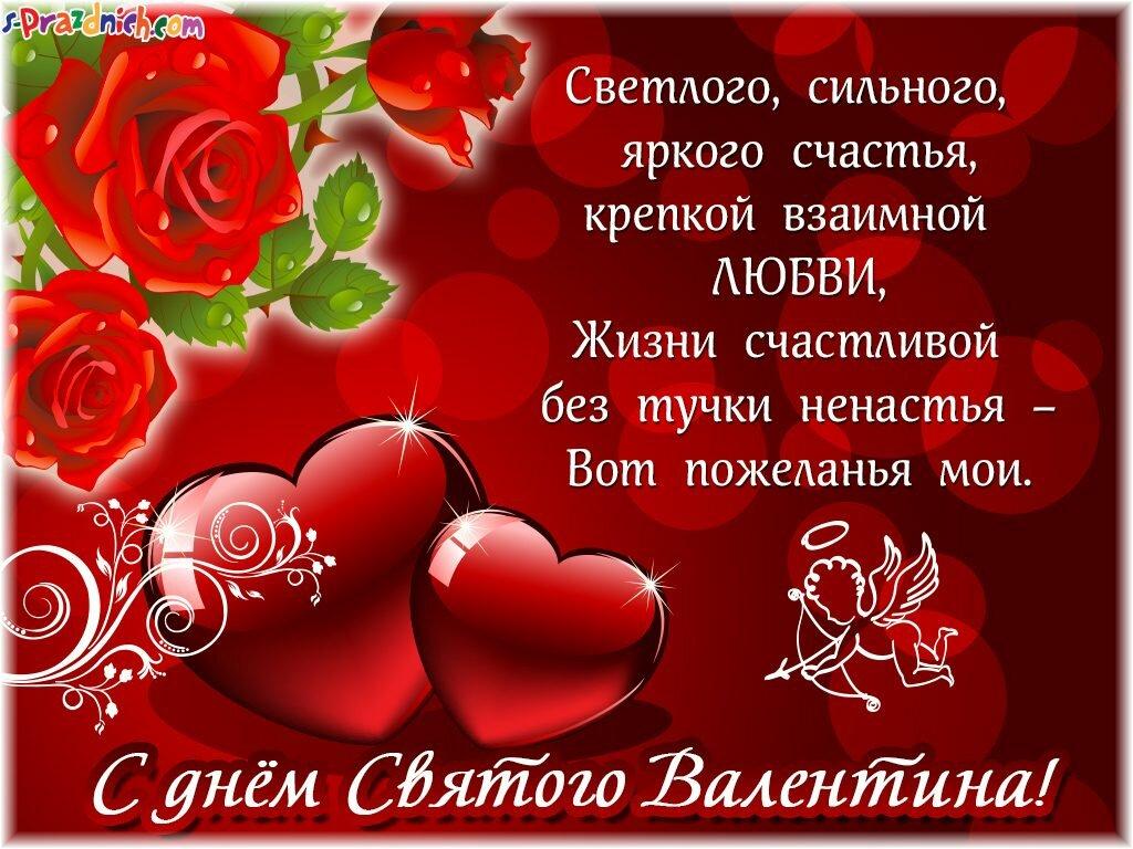 Букеты с днем святого валентина подруге открытки