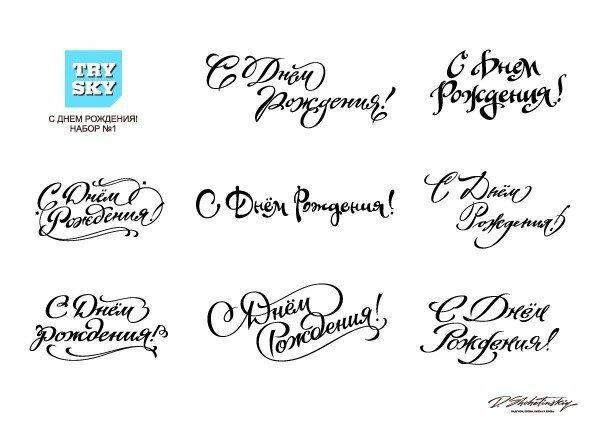 Картинки девушками, красивые шрифты для открыток на русском