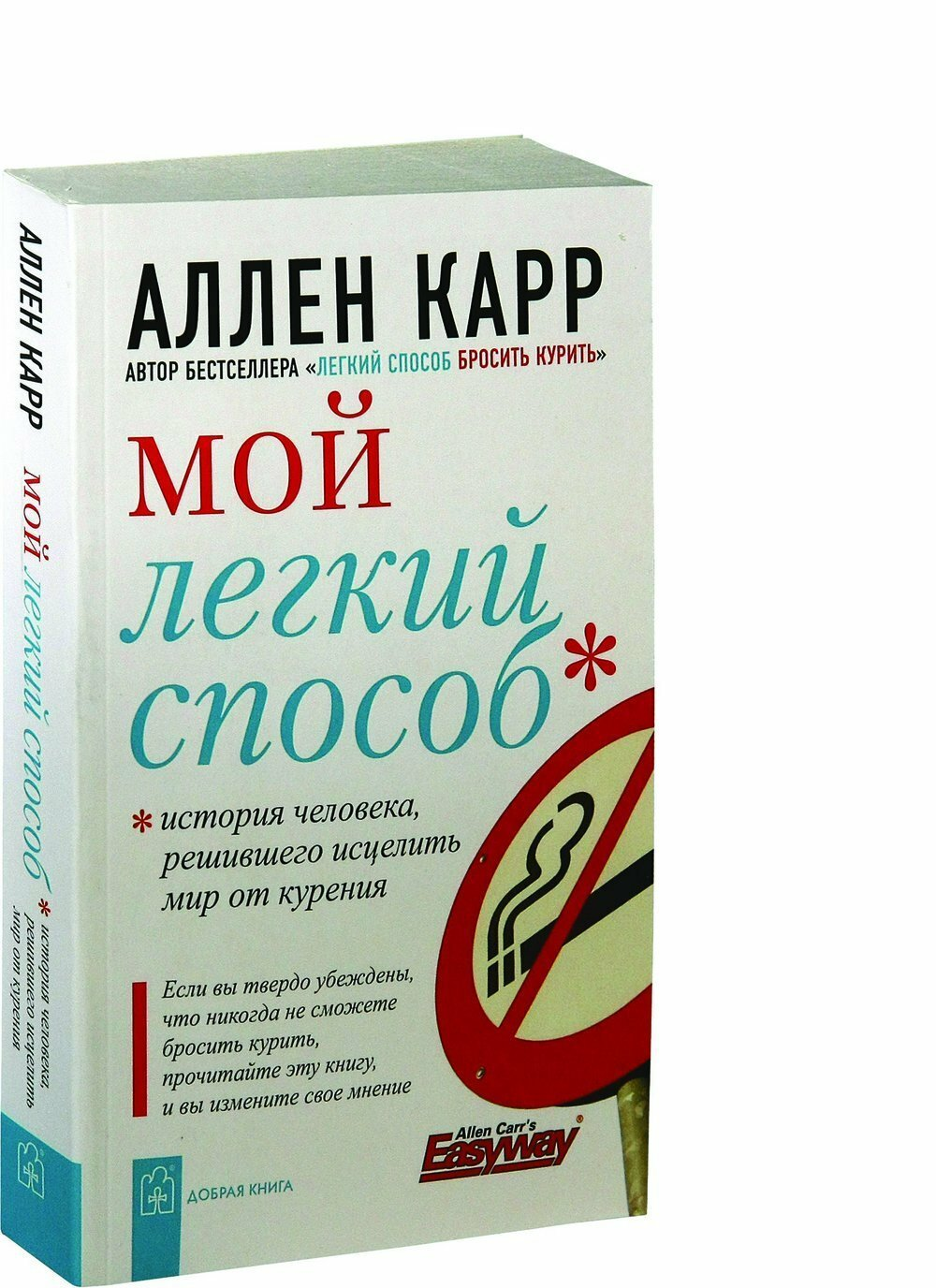 Таблетки от курения Аллена Карра в Ужгороде