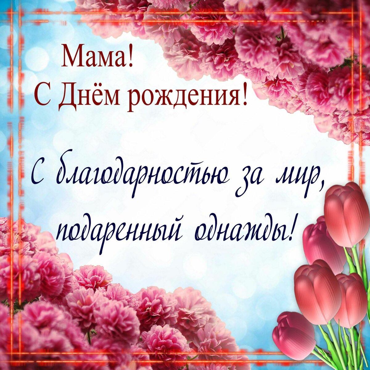 Поздравления для мамы на день рождения своими словами