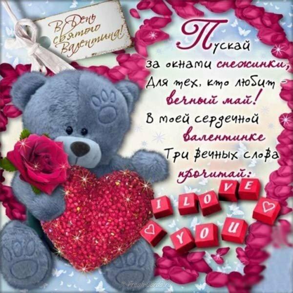 Картинка с днем валентина любимой, удмуртия родниковый край