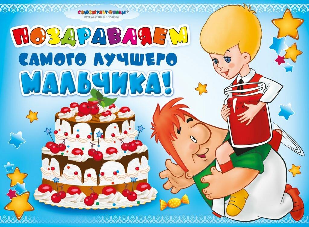 Поздравление с днем рождения картинка для мальчика, доброе утро анимация