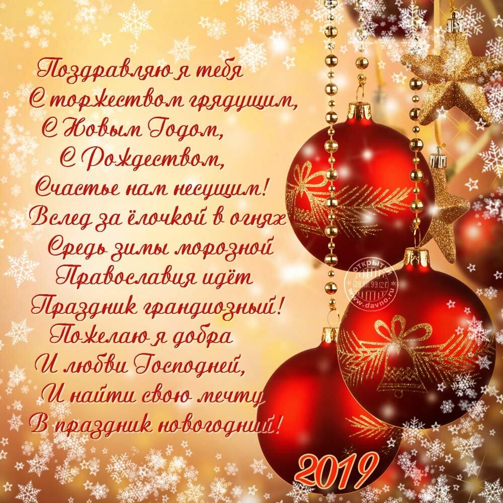 Поздравления с новым годом в две строчки