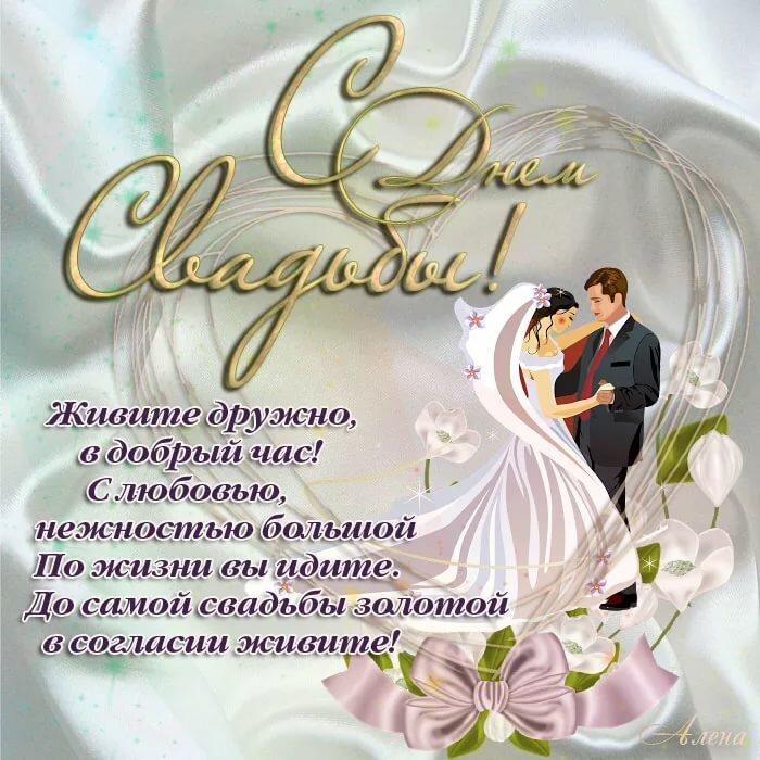 Надписью, поздравление к бракосочетанию открытка