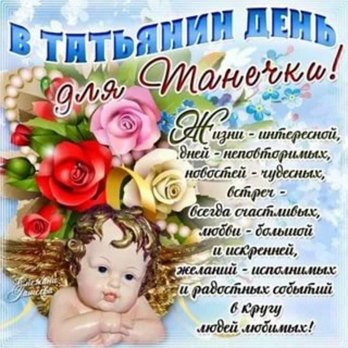С днем татьяны поздравление в открытках