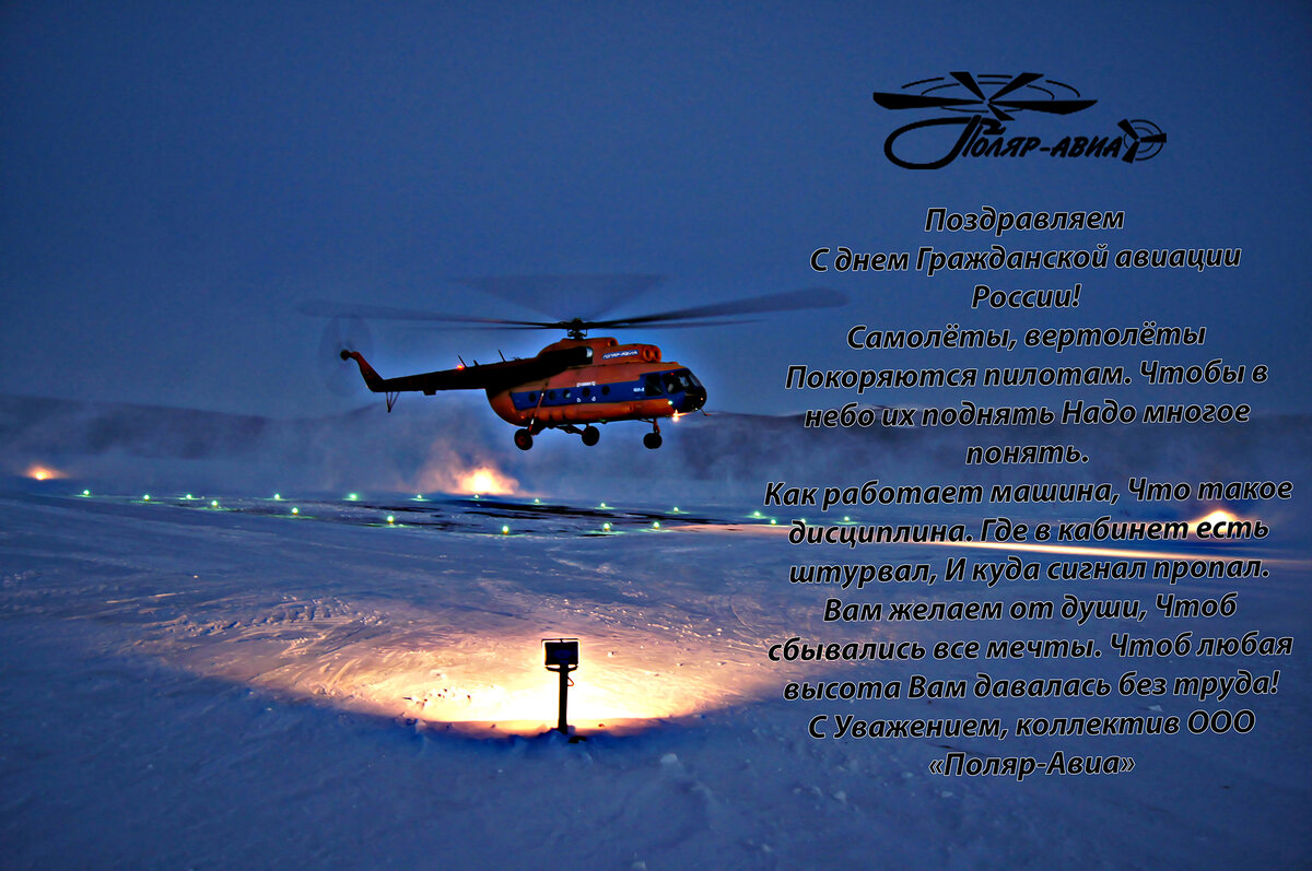 дизайн день гражданской авиации поздравить вертолетчиков открыткой дом