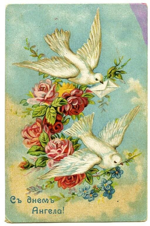 Нежные, с днем ангела открытка ретро