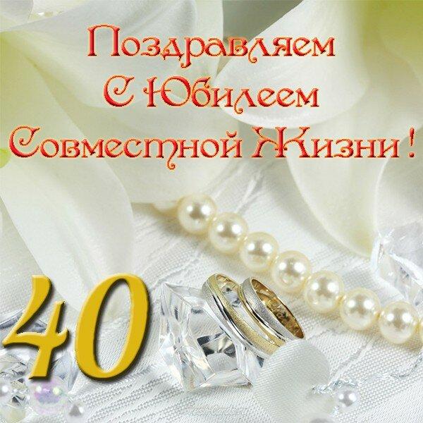 Поздравление с сорокалетием свадьбы в стихах красивые