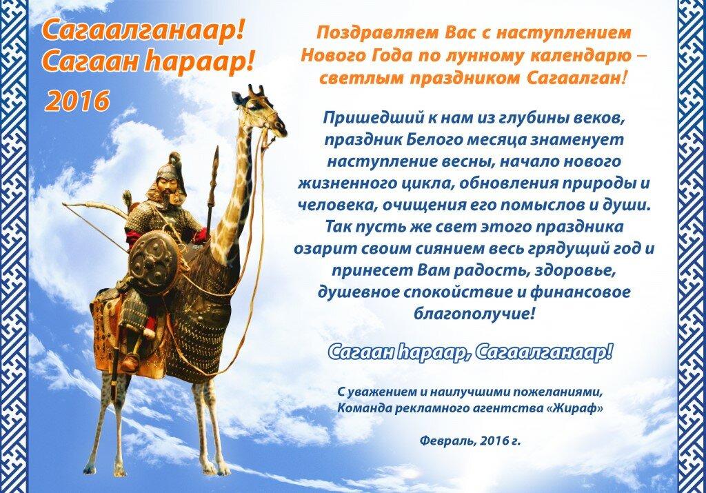 поздравленья к сагаалгану россии ответило