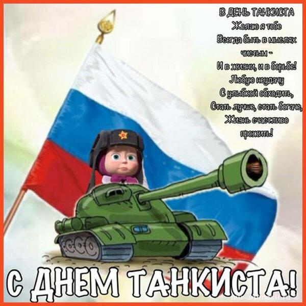 Картинки, с днем танкиста открытки шуточные