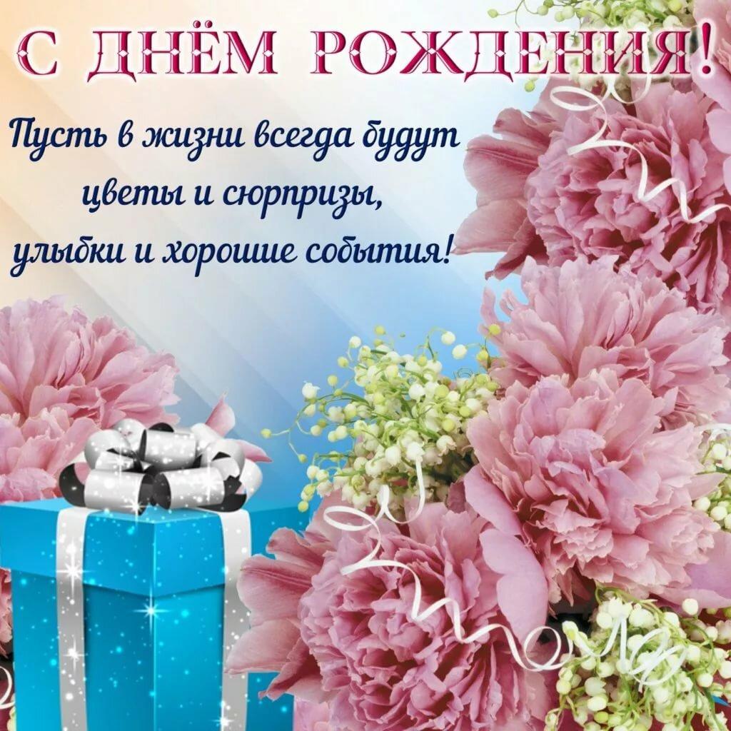 Очень красивая открытка на день рождения женщине, надписями картинки