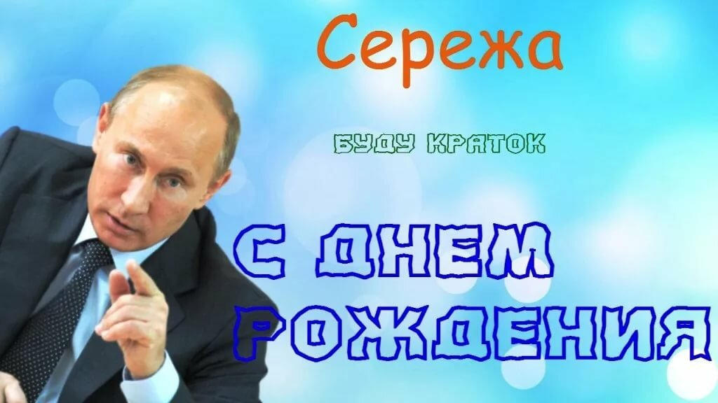 Картинки поздравления с днем рождения сергей николаевич