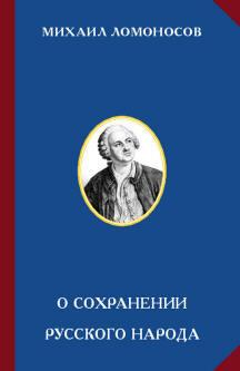 M.V.Lomonosov O sohranenii russkogo naroda.jpg