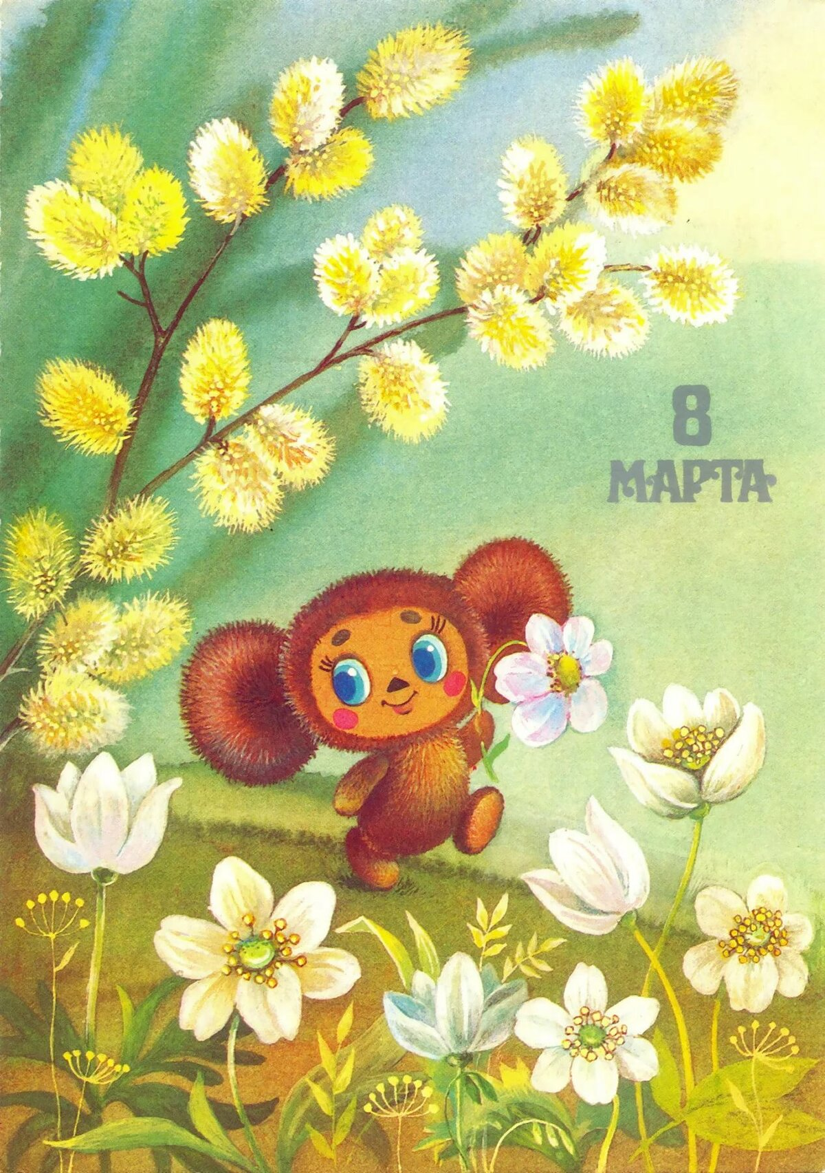 Весна открытки ссср, машине картинка картинки