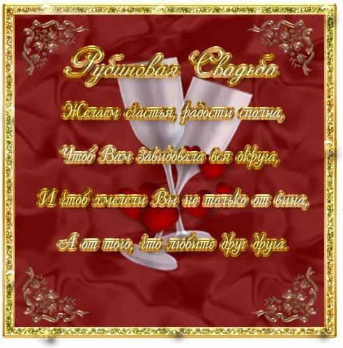 Поздравление с рубиновой свадьбой открытка на ватсапе, открытка анимация