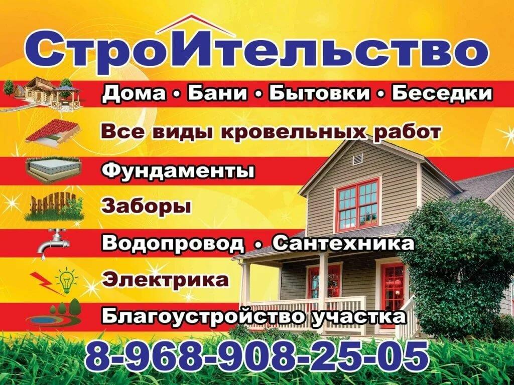 объявление о строительстве и ремонте картинки наклейками фото дизайна