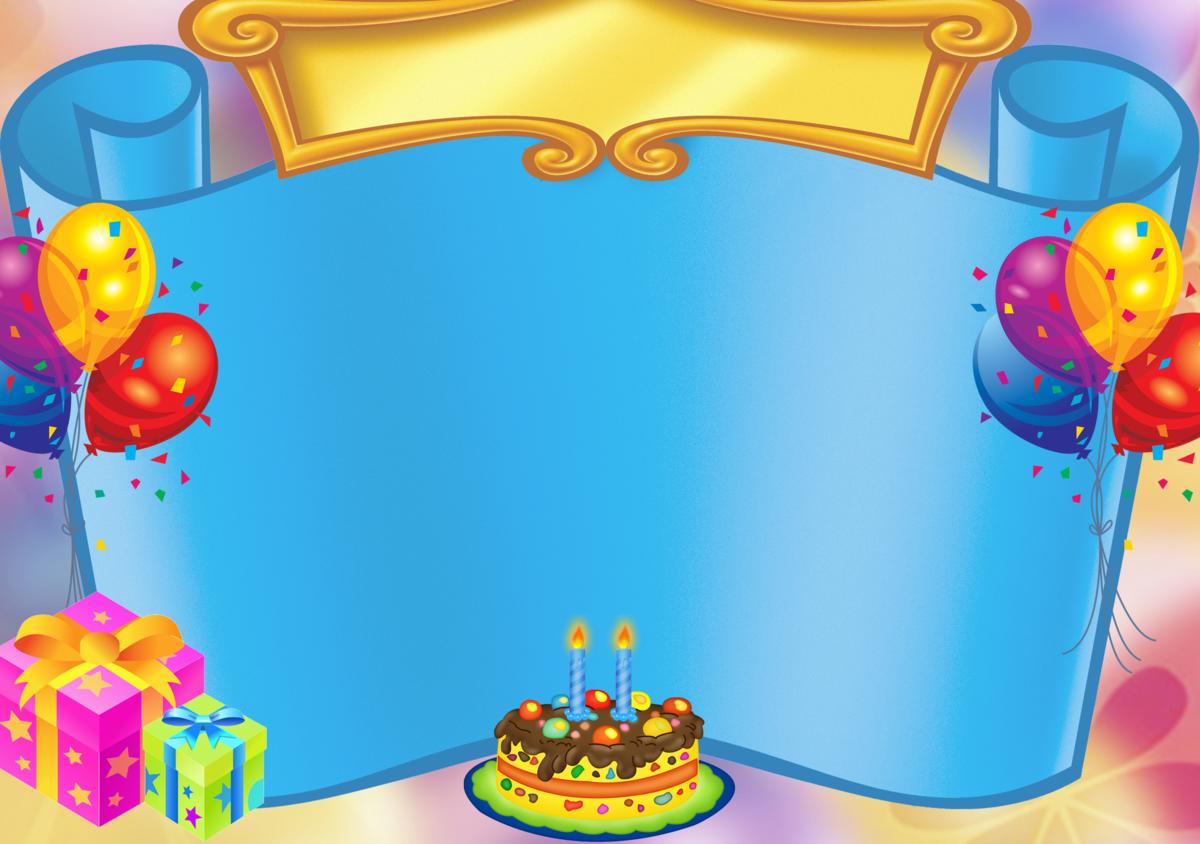 Фон для приглашения на день рождения мальчика, открытки для девочек