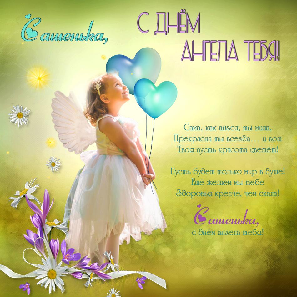 Поздравление для крестницы в день ангела