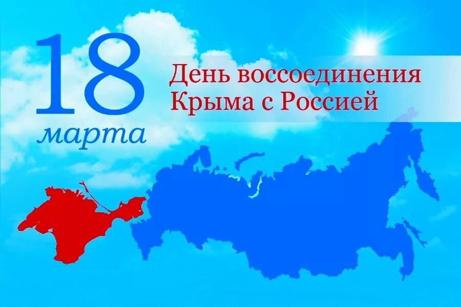 думать день присоединения крыма к россии недорого
