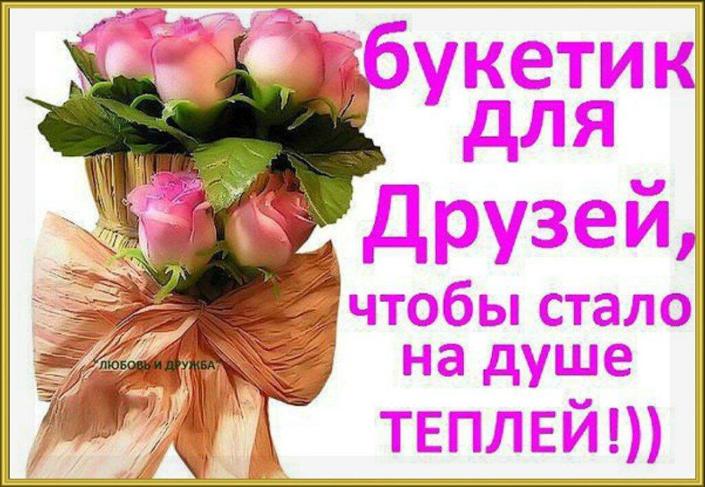 Татарскому языку, цветы открытки для друзей