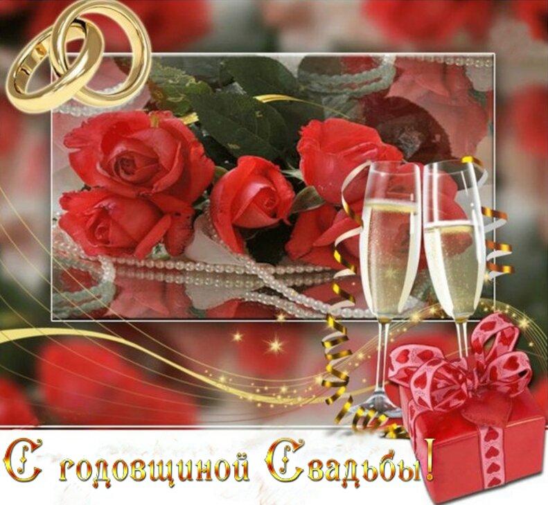 Ежиком, плейкаст музыкальная открытка с днем свадьбы