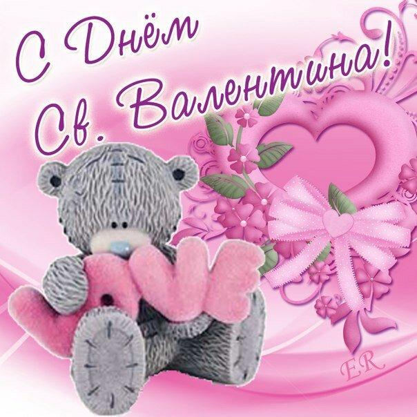В день святого валентина открытка подруге, сердце