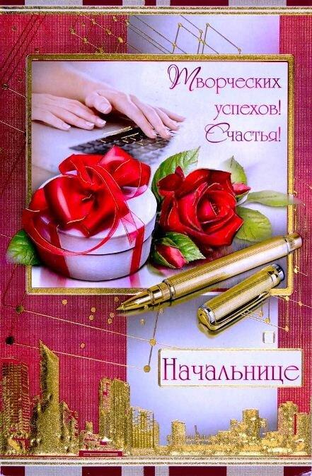 Поздравление с открыткой с днем рождения руководителю женщине, юбилею открытки
