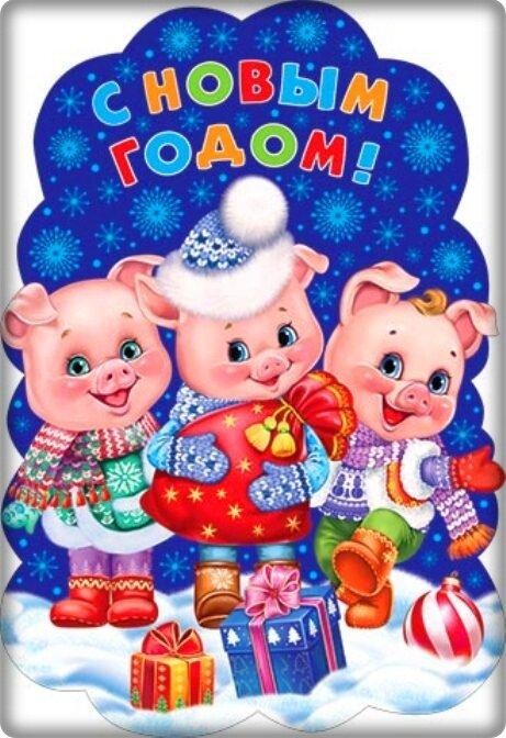 Детские открытки с годом свиньи