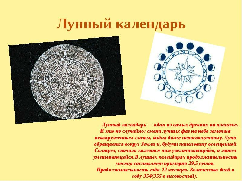 лунный календарь с картинками хотите