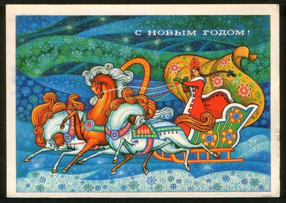 Открытки для, с новым 1973 годом открытка